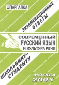 Шпаргалка Совр. русский язык и культура речи
