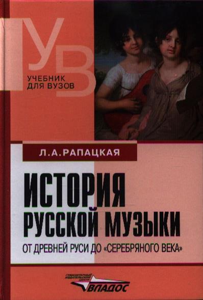 История русской музыки: От Древней Руси до