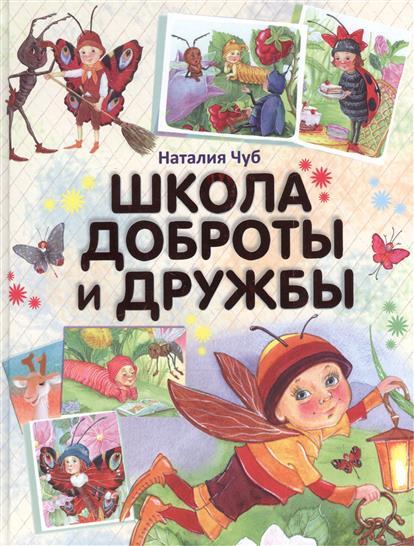 Чуб Н. Школа доброты и дружбы чуб н первая книга маленького почемучки