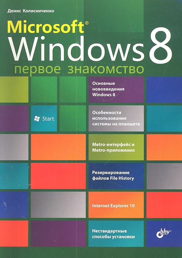 Колисниченко Д. MS Windows 8 Первое знакомство колисниченко д microsoft windows 10 первое знакомство