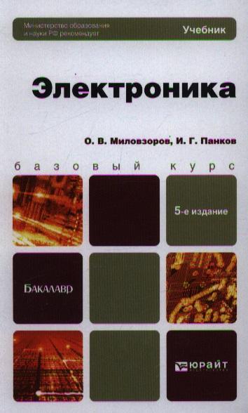 Миловзоров О., Панков И. Электроника. Учебник для бакалавров. 5-е издание, переработанное и дополненное
