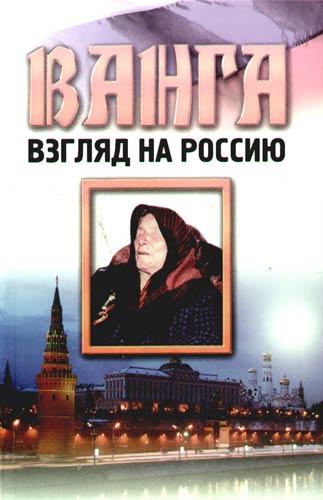 Ванга Взгляд на Россию