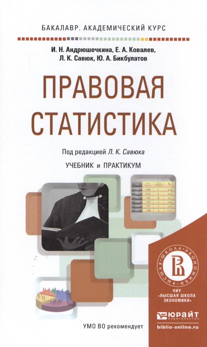 Андрюшечкина И., Ковалев Е., Савюк Л., Бикбулатов Ю. Правовая статистика. Учебник и практикум для академического бакалавриата пожидаева е финансовая статистика практикум