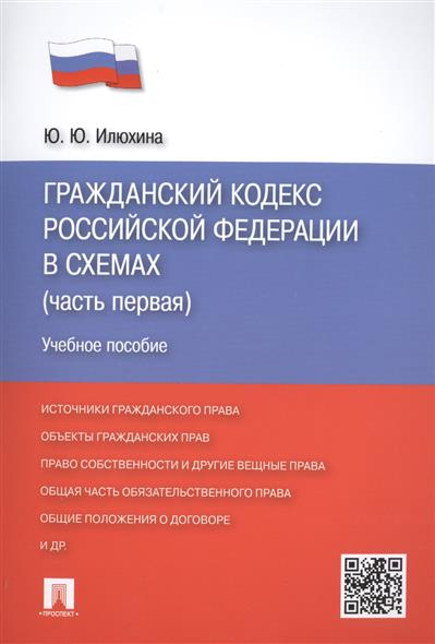 Гражданский кодекс Российской Федерации в схемах. Часть первая. Учебное пособие