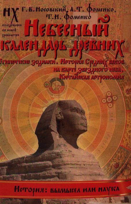 Носовский Г., Фоменко А. Небесный календарь древних носовский г в основание рима