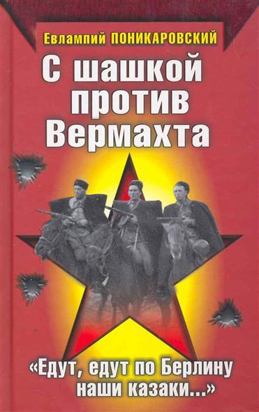 С шашкой против Вермахта Едут едут по Берлину наши казаки...