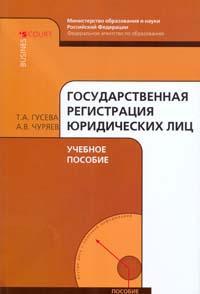 Гос. регистрация юридических лиц