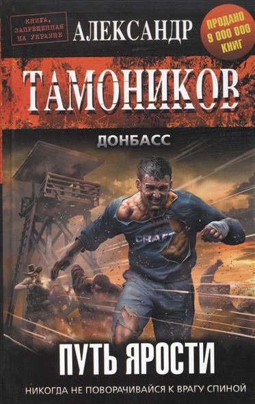 Тамоников А.: Путь ярости