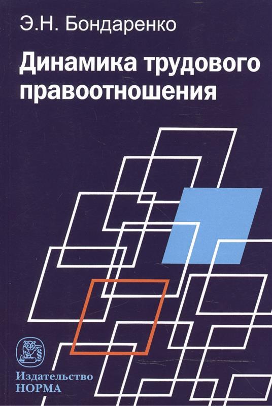 Бондаренко Э. Динамика трудового правоотношения