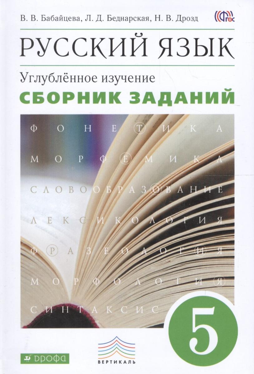 класс язык г бабайцева, русский беднарская 2000 гдз 8-9