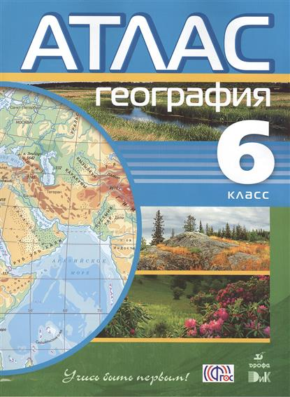 География. 6 класс. Атлас. 7-е издание, стереотипное