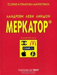 Меркатор Теория и практика маркетинга 2тт