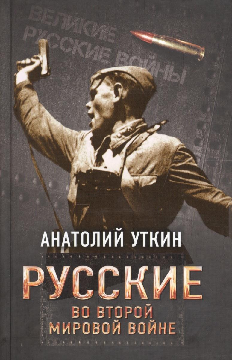 Уткин А. Русские во Второй мировой войне цена 2017