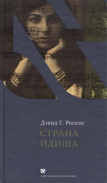Роскис Д. Страна Идиша. Воспоминания / Yiddishlands. A memoir idea man a memoir