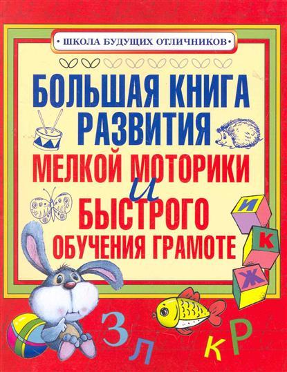 Чупина Т. (ред.) Большая книга развития мелкой моторики...