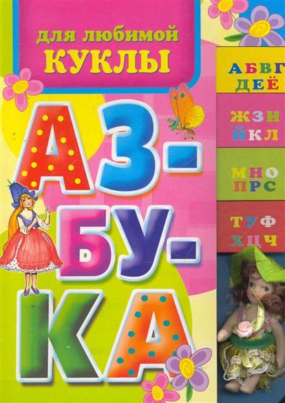 Азбука для любимой куклы bondibon студия дизайна шьем для любимой куклы