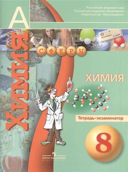Химия. 8 класс. Тетрадь-экзаменатор. Пособие для учащихся общеобразовательных учреждений