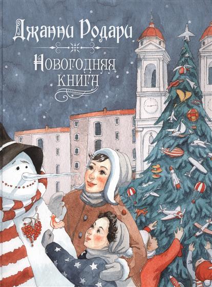Родари Д. Новогодняя книга книжки картонки росмэн волшебная снежинка новогодняя книга