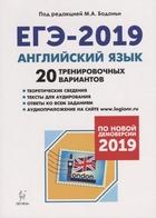 ЕГЭ 2019. Английский язык. 20 тренировочных вариантов по новой демоверсии 2019