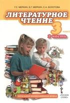 Литературное чтение. 3 класс, 1 часть. Учебник