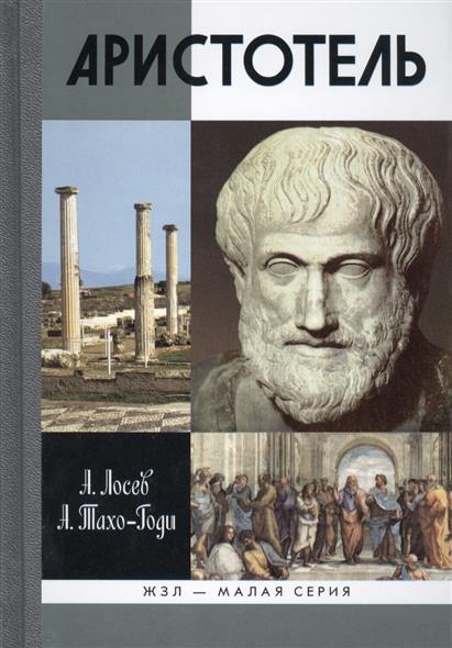 Аристотель: В поисках смысла