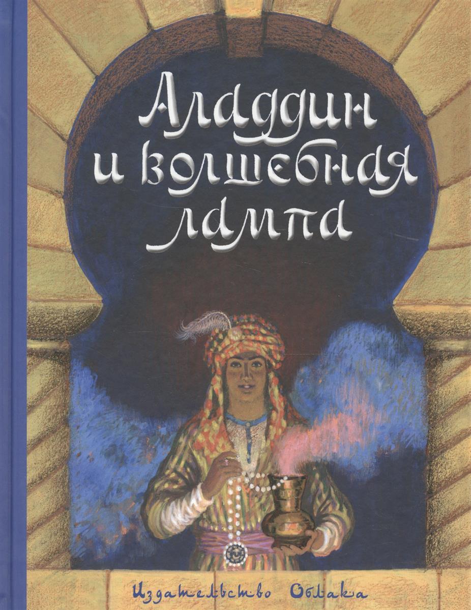 Аладдин и волшебная лампа аладдин и волшебная лампа арабские сказки isbn 978 5 04 093343 3