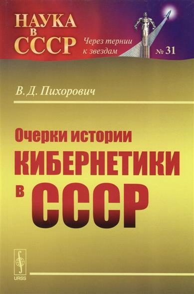 Очерки истории кибернетики в СССР