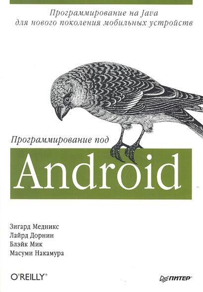 Медникс З., Дорнин Л., Мик Б., Накамура М. Программирование под Android программирование под android