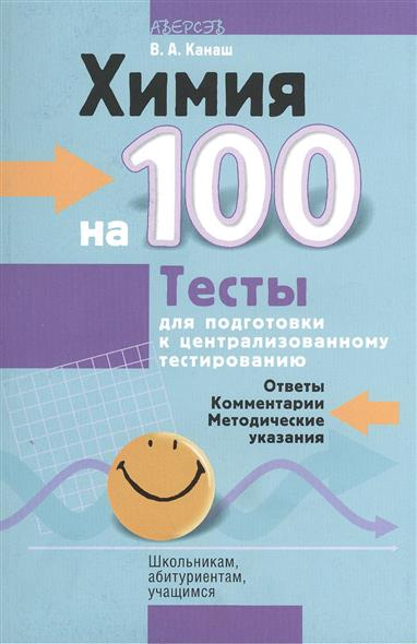 Химия на 100. Тесты для подготовки к централизованному тестированию. Ответы. Комментарии. Методические указания