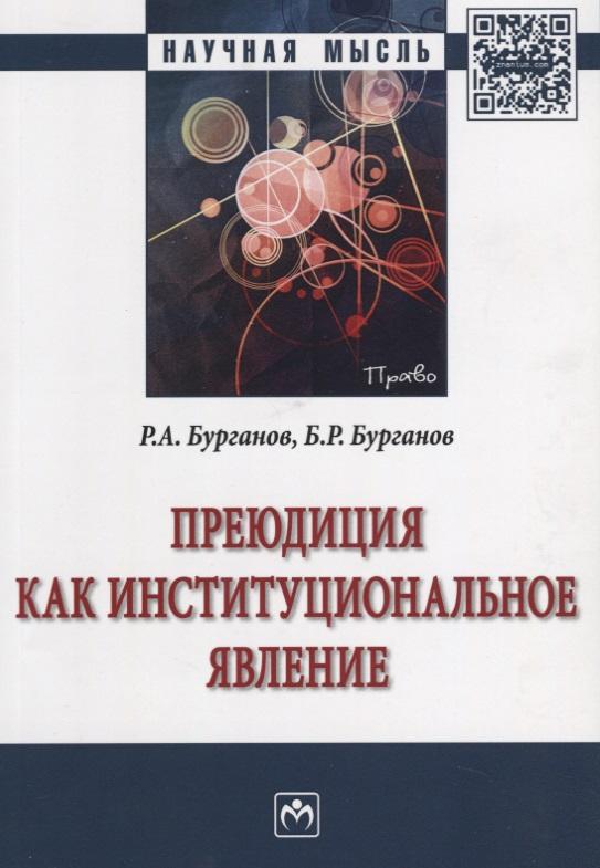 цена Бурганов Р., Бурганов Б. Преюдиция как институциональное явление