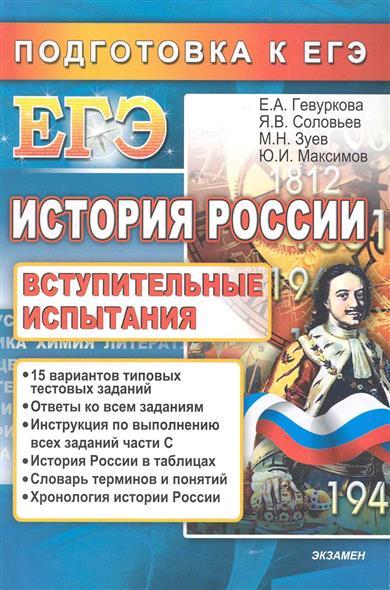 ЕГЭ История России Вступит. испытания