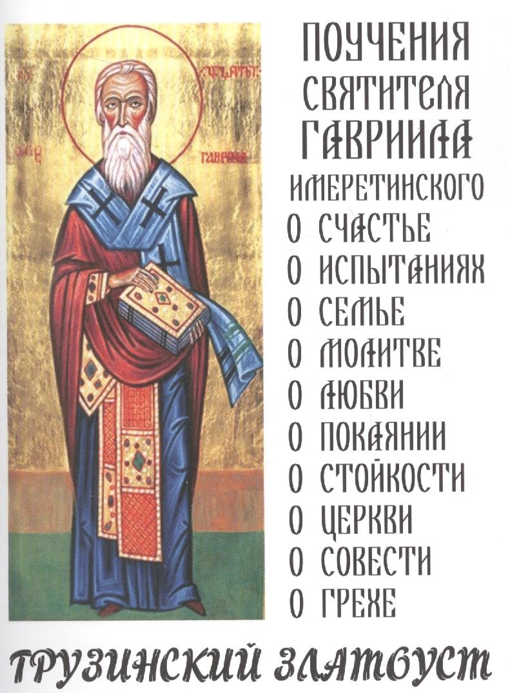 Грузинский Златоуст. Поучения святителя Гавриила Имеретинского соус кинто сацебели грузинский