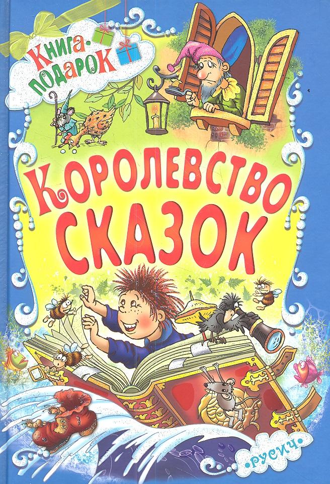 Чайчук В. (худ.) Королевство сказок чайчук в худ королевство сказок