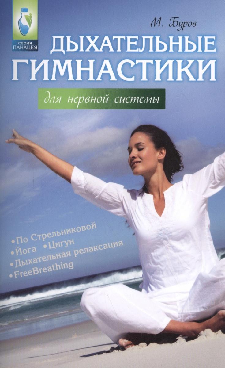 Буров М. Дыхательные гимнастики для нервной системы