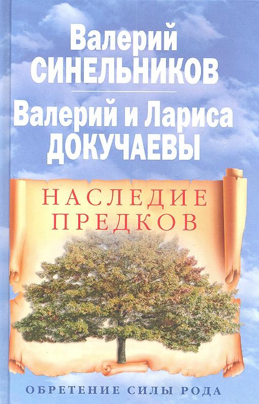 Синельников В., Докучаев В., Докучаева Л. Наследие предков. Обретение силы рода