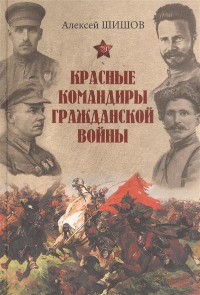 Шишов А. Красные командиры гражданской войны
