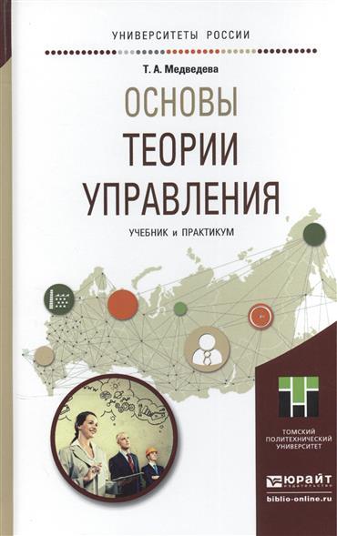 Основы теории управления. Учебник и практикум