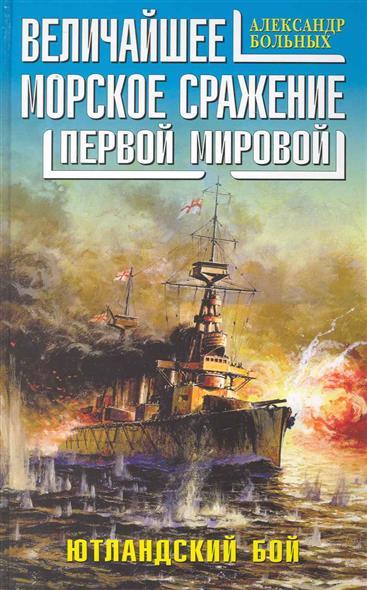 Величайшее морское сражение Первой Мировой Ютландский бой