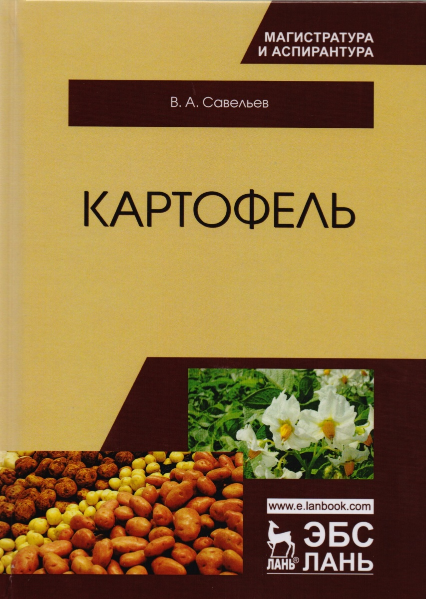 Картофель. Монография