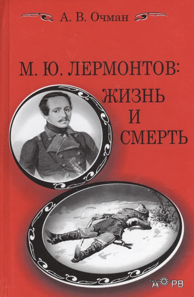 Очман А. М.Ю. Лермонтов: жизнь и смерть жизнь смерть и освобождение