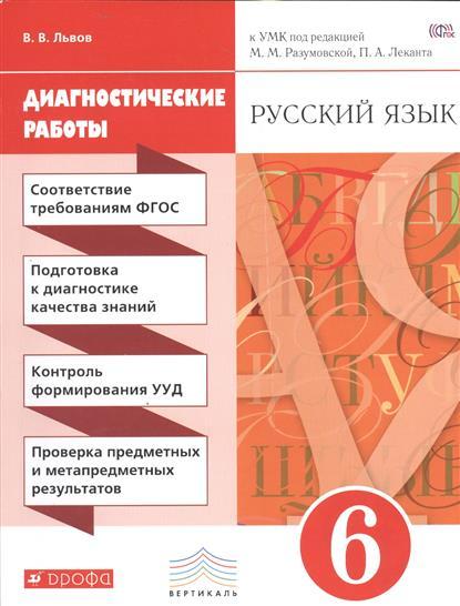 Львов В. Русский язык. Диагностические работы. 6 класс
