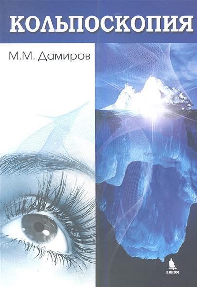 цены Дамиров М. Кольпоскопия