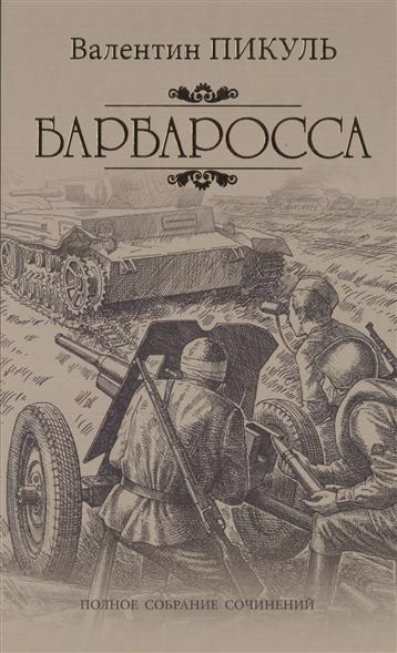 Пикуль В. Барбаросса валентин пикуль барбаросса часть 1 большая стратегия