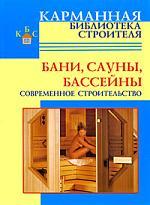 Рыженко В., Селиван В. (сост.) Бани Сауны Бассейны Современ. строительство