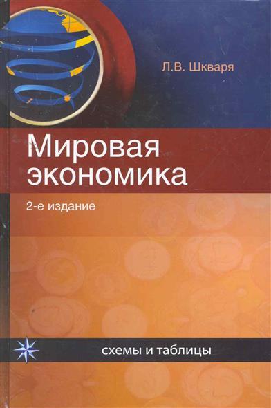Шкваря Л.: Мировая экономика Схемы и таблицы Учеб. пос.
