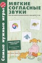 Мягкие согласные звуки. Игры для развития фонематического слуха детей 3-7 лет. Учебно-игровой комплект. 32 разрезные карточки. Стихи. Чистоговорки
