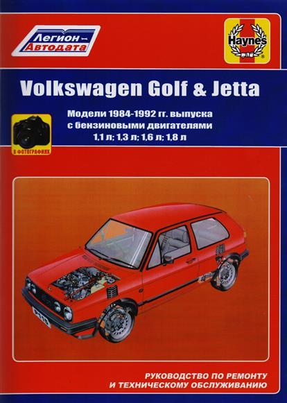 Volkswagen Golf & Jetta. Модели 1984-1992 гг. выпуска с бензиновыми двигателями 1,1 л, 1,3 л, 1,6 л. И 1,8 л. Руководство по ремонту и техническому обслуживанию. С фотографиями volkswagen golf iv golf variant руководство по эксплуатации ремонту и техническому обслуживанию