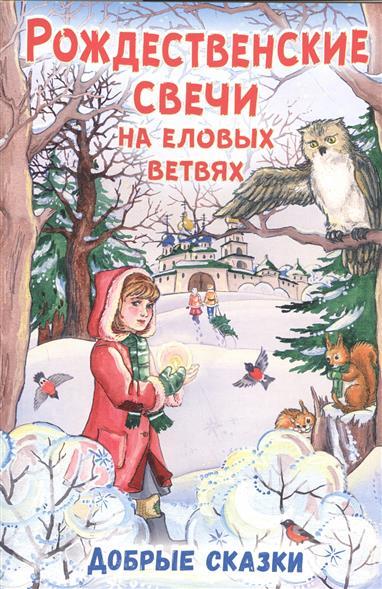 Рождественские свечи на еловых ветвях. Добрые сказки
