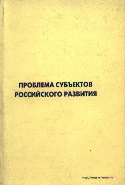 Проблемы субъектов российского развития…