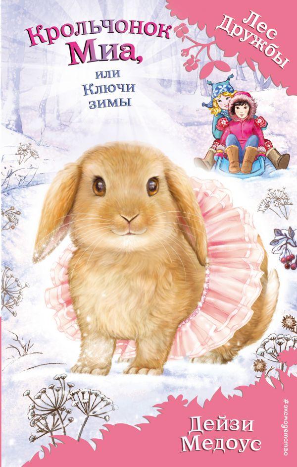 Медоус Д. Крольчонок Миа, или Ключи зимы медоус д котёнок кэти или сокровище песчаного замка